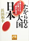 """たかられる大国・日本―中国とアメリカ、その驚くべき""""寄生""""の手口"""