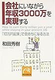 会社にいながら年収3000万を実現する—「10万円起業」で金持ちになる方法