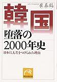 韓国 堕落の2000年史―日本に大差をつけられた理由