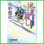 風烈廻り与力・青柳剣一郎 (祥伝社文庫) 1~37 巻