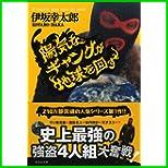 陽気なギャング (祥伝社文庫) 1~2 巻