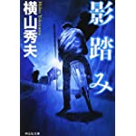 影踏み (祥伝社文庫)