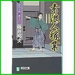 素浪人稼業 (祥伝社文庫) 1~14 巻