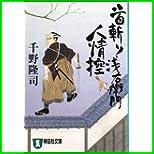 首斬り浅右衛門人情控 (祥伝社文庫) 1~3 巻