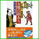 占い同心 鬼堂民斎 (祥伝社文庫) 1~4 巻