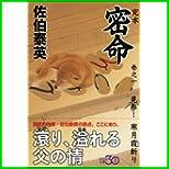 完本 密命 (祥伝社文庫) 1~16 巻