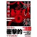 緋い猫 (祥伝社文庫) (0 クリップ)