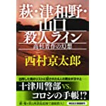 萩・津和野・山口殺人ライン 高杉晋作の幻想 (祥伝社文庫)