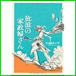 家政婦さんシリーズ (Feelコミックス)