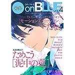 号外onBLUE vol.4 (号外コミックス)