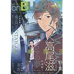 onBLUE vol.21 (onBLUEコミックス)