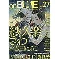 onBLUE vol.27 (onBLUEコミックス) (0 クリップ)
