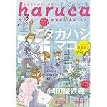 haruca 8 (幻想コレクション)
