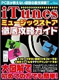 iTunesミュージックストア徹底攻略ガイド—PC誌が教えない禁断の裏技満載!!