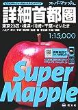 スーパーマップル詳細首都圏道路地図