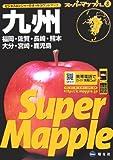 スーパーマップル 九州道路地図