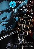 コルトレーンのフレーズで学ぶジャズ・ギター・アドリブ・メソッド(CD付)