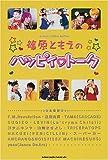 篠原ともえのハッピィ・トーク—B・PASS SPECIAL EDITION
