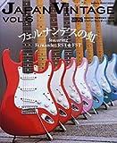 ジャパン・ヴィンテージ vol.6 (6)