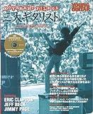 ヤング・ギター〈ムーヴメント・ファイル〉 (05)