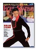 ワールド・フィギュアスケート (20)