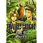 HARD LUCK 5 PARADISE ON THE EARTH-2 (ウィングス文庫)
