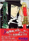魔法使いの娘 (3)