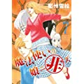 魔法使いの娘ニ非ズ (7) (ウィングス・コミックス) (0 クリップ)