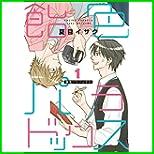 飴色パラドックス  (ディアプラス・コミックス) 1~3 巻