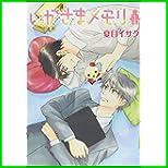 いかさまメモリ  (ディアプラス・コミックス) 全 2 巻