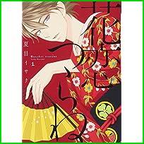 花恋つらね (ディアプラス・コミックス) 1~2 巻