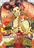 らぶきょん―LOVE in景福宮 (5)