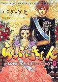らぶきょん―LOVE in景福宮 (7)