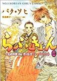 らぶきょん~LOVE in景福宮 10 (10)