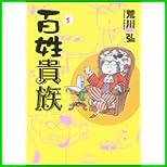 百姓貴族 (ウィングス・コミックス) 1~4 巻