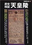 歴史検証天皇陵