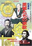 日本史英雄たちの家紋—後醍醐天皇から、坂本竜馬、夏目漱石まで