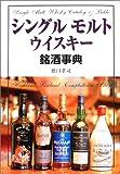 シングルモルトウイスキー銘酒事典