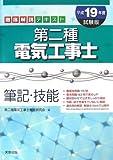 第二種電気工事士筆記・技能 平成19年度試験版―徹底解説テキスト (2007)