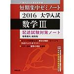 数学3 〔2016〕―書き込み式薄型参考書 (短期集中ゼミノート大学入試)