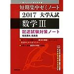 数学3 〔2017〕―書き込み式薄型参考書 (短期集中ゼミノート大学入試)
