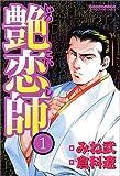艶恋師 1 (1)