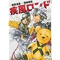 疾風ロンド (マンサンコミックス) (0 クリップ)