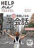 【Amazon.co.jp 限定】HELP  me TRAVEL  旅が100倍楽しくなる英会話