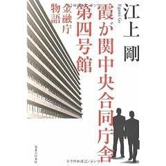 霞が関中央合同庁舎第四号館 金融庁物語