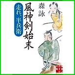 走れ、半兵衛 (実業之日本社文庫) 1~3 巻