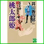 もんなか紋三捕物帳 (実業之日本社文庫) 1~1 巻