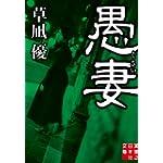 愚妻 (実業之日本社文庫)