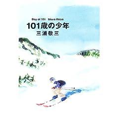 三浦敬三「101歳の少年」
