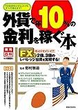 外貨で年10%の金利を稼ぐ本—FX投資のツボとコツを、すべて教えます!